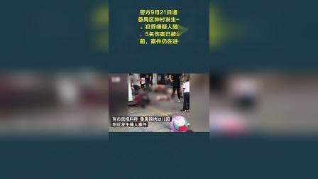 广州番禺发生一起持刀伤人致5人受伤:罪嫌疑人被控制