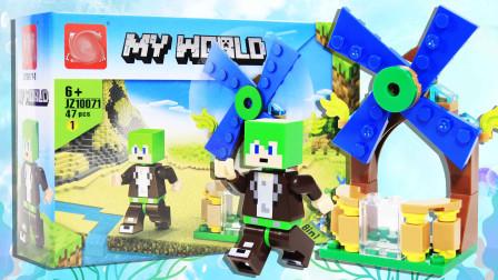 我的世界积木8合1系列 大风车与绿发人仔 鳕鱼乐园