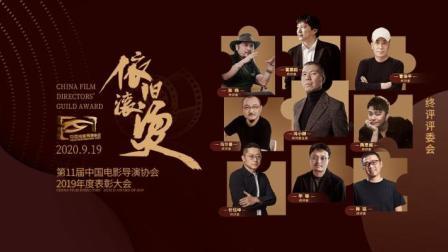 中国电影导演协会19年度表彰大会