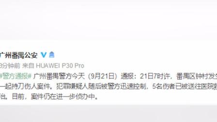 广州番禺钟村发生一起持刀伤人,现场致5人受伤