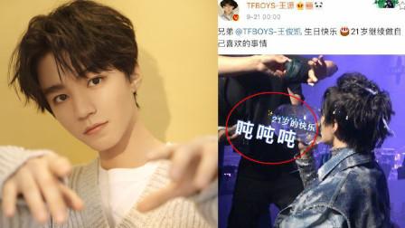 王源千玺庆祝王俊凯21岁生日,不光卡点还P图,王源配图搞笑