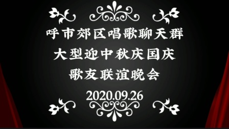 内蒙古呼和浩特市郊区唱歌聊天开心群迎中秋、庆国庆大型真人视频歌友联谊晚会