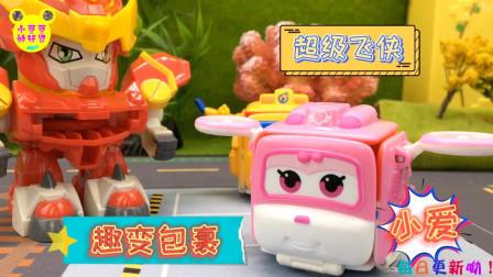超级飞侠趣变包裹!激战奇轮分享小爱变形机甲玩具