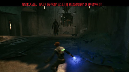 星球大战:绝地 陨落的武士团 视频攻略10 击败守卫