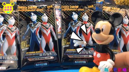 雷欧和罗布奥特曼卡片玩具!米奇妙妙屋分享卡牌开箱