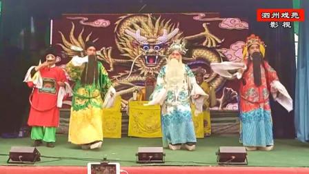 曲剧全场戏《汶江河》之一  方城县玉玲曲剧团演唱