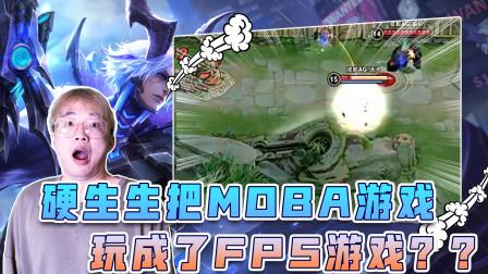 王者荣耀寒夜:硬生生把MOBA游戏玩成,FPS游戏??