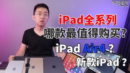「科技美学现场」新款iPad/ iPad Air4是否值得买