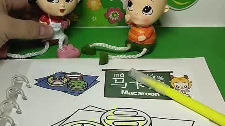 大头想要吃马卡龙,妈妈现在给他一个机会,只要画好就可以