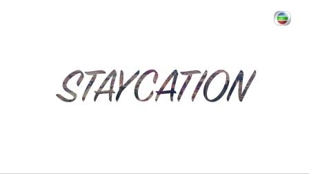 【東張西望】香港最豪最靚景最多美食最歎世界Staycation全攻略