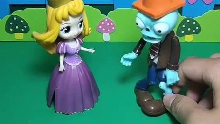 公主被僵尸抓走了,王子来救她了,来给僵尸带了一分礼物