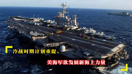 美国将发展海上新力量,重型航母不再作为主力,打击优势是否还在
