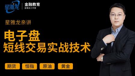 """【星雅龙工作室】让""""止损""""不再盲目 黄金 原油急涨急跌行情买卖点怎么判断"""