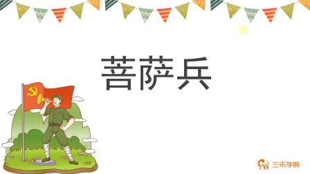 三年级下册最新苏教版小学语文:菩萨兵