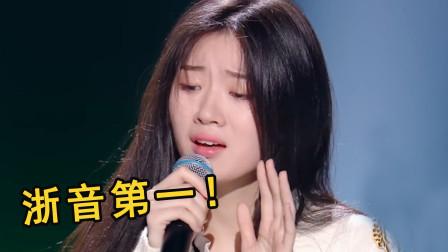 18岁女孩考上浙音第一,如今参加好声音,直接唱火3年前老歌!