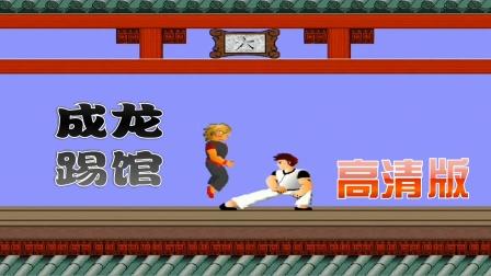 FC成龙踢馆:被红白机模拟器 变成了高清版