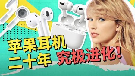 苹果耳机蜕变史|AirPods 有了空间音频,就像换了副新耳机