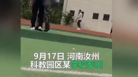 9月17日,河南某学校军训期间,一教官与学生起,学生,市教体局回应称,涉事教官为某培训机构临时聘请。
