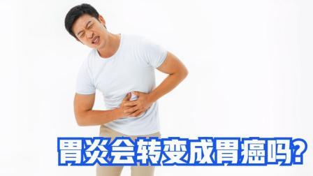 胃炎会不会变成胃癌,消化科医生从4个要点中,给出了答案