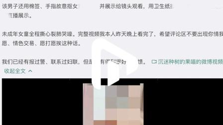 云南文山州通报网传男子直播性侵女生: 正全力开展