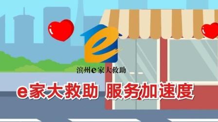 """""""滨州e家大救助""""上线, 线上+线下救助更方便"""
