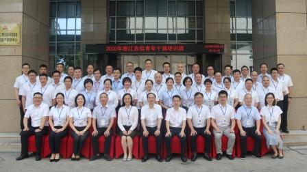 2020年浙江农信青年干部培训班