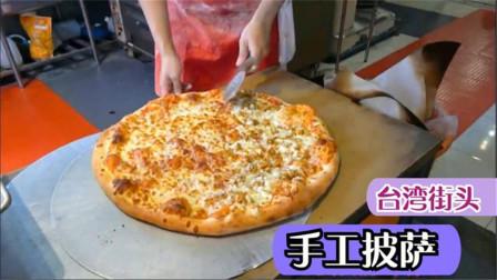台湾街头,手工披萨,满满的芝士和培根