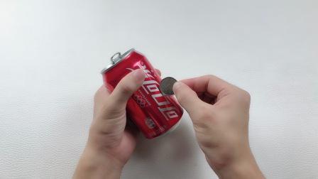 魔术揭秘:为什么可乐罐没有缺口,硬币却能穿透进去?