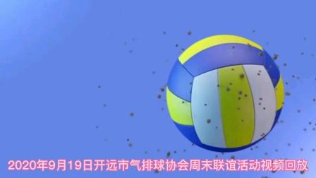 开远市气排球协会周末联谊活动