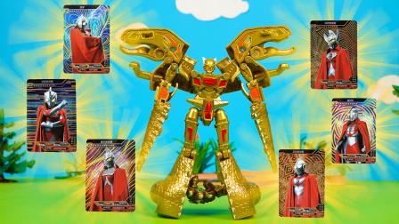 机甲战龙集齐奥特六兄弟卡片变身黄金烈焰霸王龙