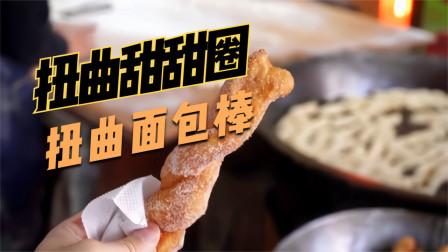 韩国路边小吃扭曲甜甜圈面包棒