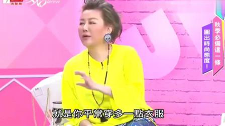女人我最大:孙华老师说王思佳你自己人生走得很顺