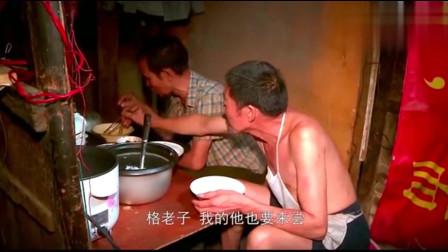 最后的棒棒:老甘和老金同吃一锅饭,一个嘴角飙油一个只能看着