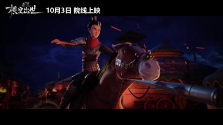 国产动画电影《木兰:横空出世》首支预告曝光 10月3日热血上映