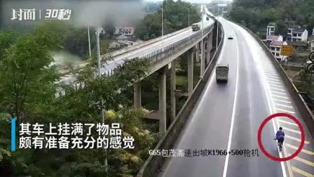"""30秒丨重庆一男子为探亲 骑自行车""""勇闯""""高速路"""