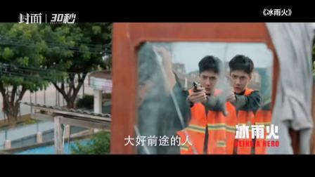 30秒丨陈晓王一博同台飙戏, 电视剧《冰雨火》悬念迭起