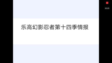 乐高幻影忍者14季内容情报(由CJ工作室提供)