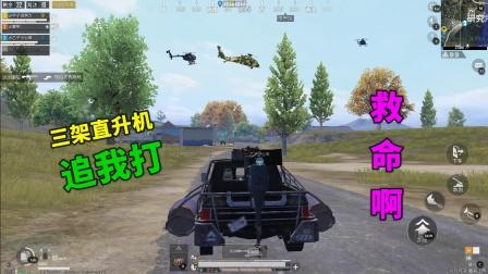和平精英:复活队友被三辆直升机追着打,一人灭两队,16杀吃鸡