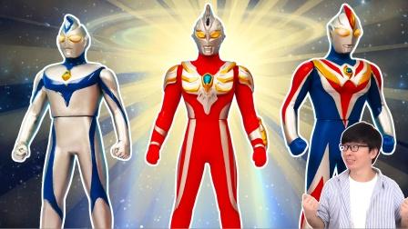 光之巨人来啦,戴拿高斯三个奥特曼软胶玩偶