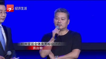 经视新闻 2020 杭州2022亚运会倒计时2周年  体育图标全球发布