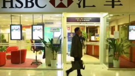 汇丰再陷洗钱丑闻!八千万美元被曝经美国转至香港涉案账户