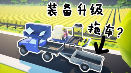 搬家模拟器:搬家工虾饼装备升级!新获得一个拖车,看我飞速过关