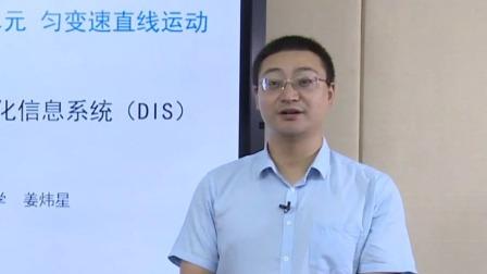 上海市中小学网络教学课程 高一 物理:D 现代实验技术-数字化信息系统(DIS)