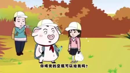 小猪:班长是一个勤俭的姑娘,喝完的水瓶不舍得丢,收回来卖钱