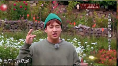 HY:刘宪华绕口令,现场全靠编,大伙乐坏了!