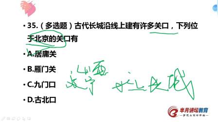 下列位于北京的古长城沿线关口的有 公考行测常识