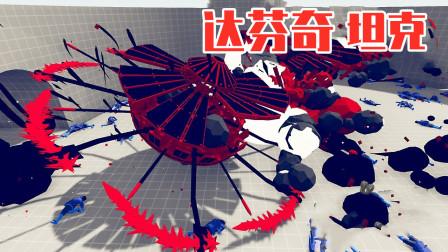 全面战争模拟器游戏 改装达芬奇坦克对战各个部落