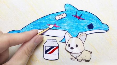 手绘定格动画:小海豚受伤了,好可怜,咱们一起来帮助它
