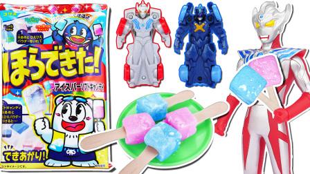 食玩总动员 泰迦奥特曼做冰棒食玩吃苏打味糖果!哆啦A梦的缩小隧道变出抹茶红豆雪糕!