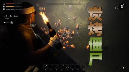 死亡之夜:楚河想尸潮扔火瓶,结果把自己也扔出去